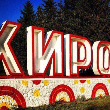 Туры из Кирова